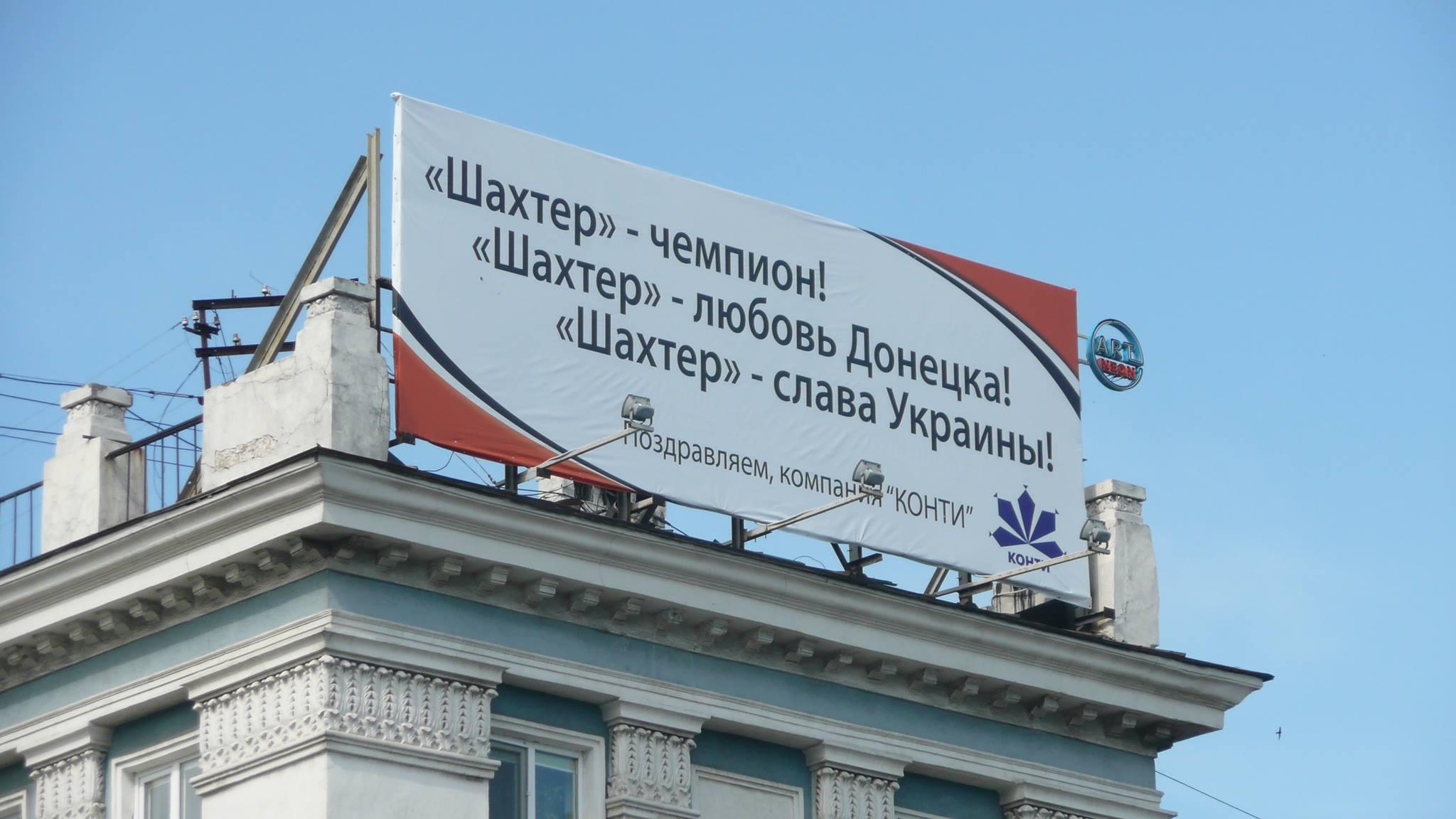 Shakhtar Donetsk Wholesale?