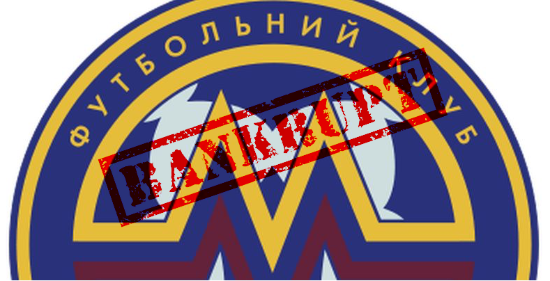 Metalurh Zaporizhya Bankruptcy Reduces UPL to 13 Teams