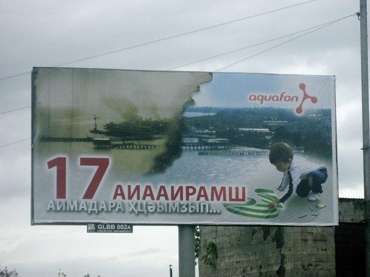Football in Abkhazia – Three Stories from Gagra